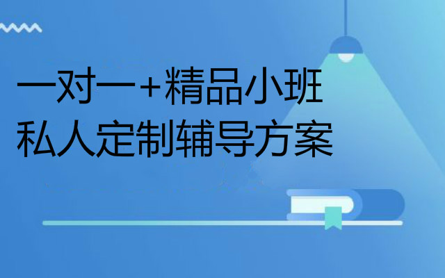 幼升小暑假輔導班,語文拼音認字精品課程