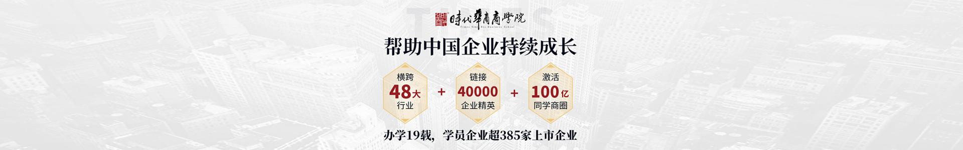 廣州時代華商MBA商學院