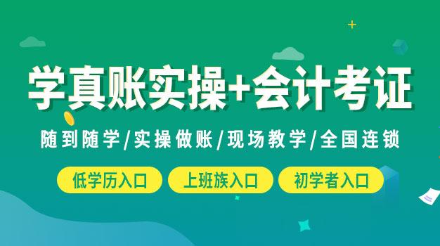 廣州恒企會計全盤賬培訓班