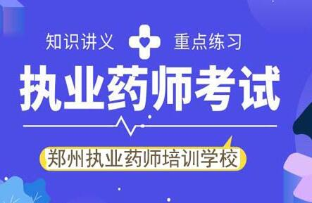 郑州执业药师培训学校