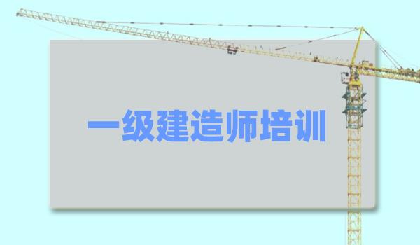 哈尔滨建造师培训学校