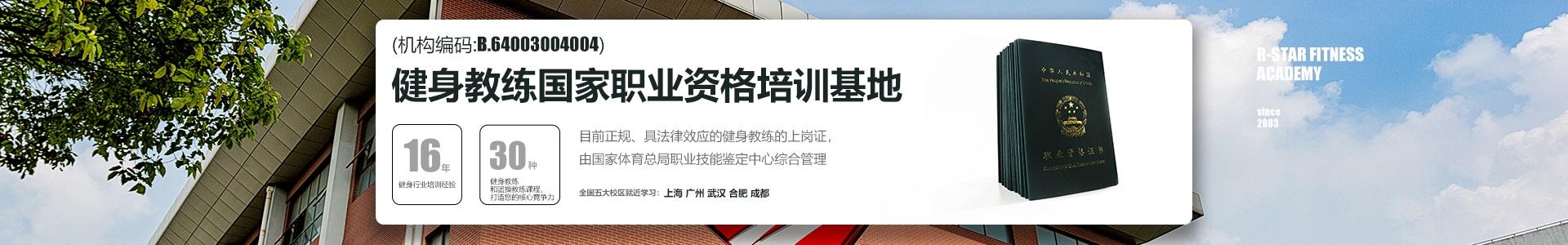 上海銳星健身教練培訓學院