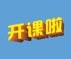桂林中小学辅导培训学校