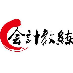 重庆出纳培训学校
