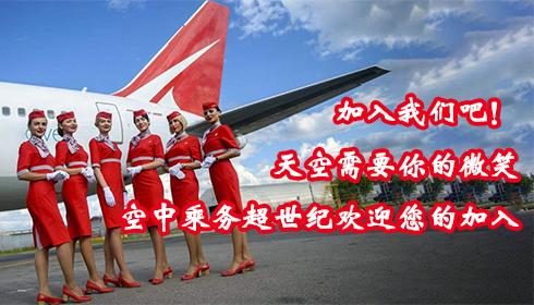 包頭超世紀空中乘務培訓