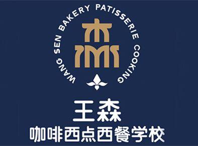 北京王森西点西餐培训学校