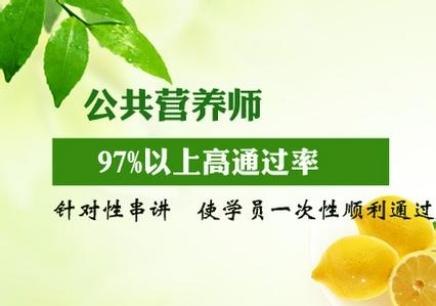沈阳公共营养师培训