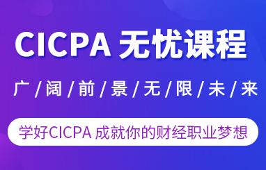 CICPA课程