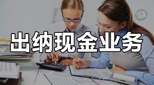 出纳现金业务培训课程