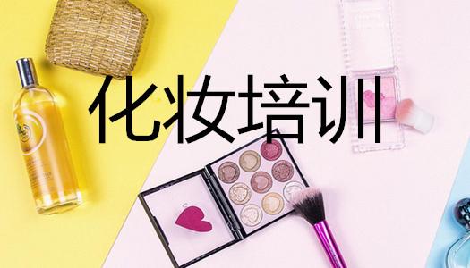 湖南化妆培训学校