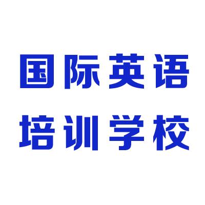 马鞍山国际英语培训学校