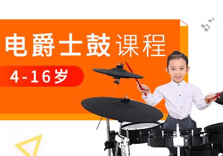 電爵士鼓課程