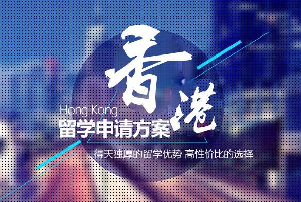 中国香港留学