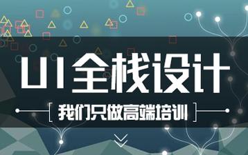 沈阳迪派UI全栈设计课程
