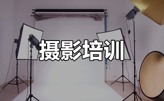 影樓攝影培訓