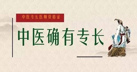 重庆中医师承(专长)培训