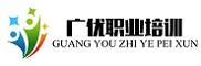 东莞广优职业培训学校