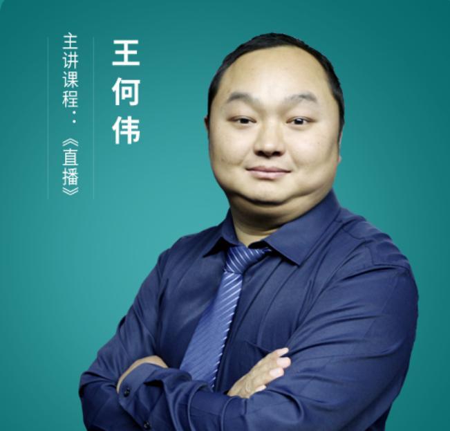 執業藥師王何偉老師