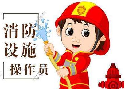 消防设施操作员