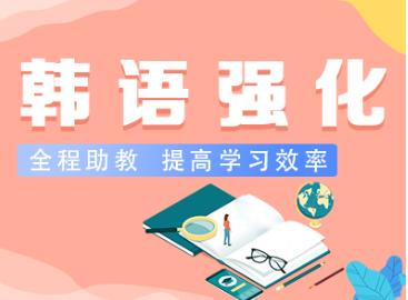 韓語高級培訓班(5-6級)