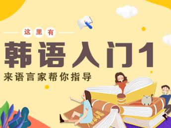 韓語零基礎初級課程(1-2級)