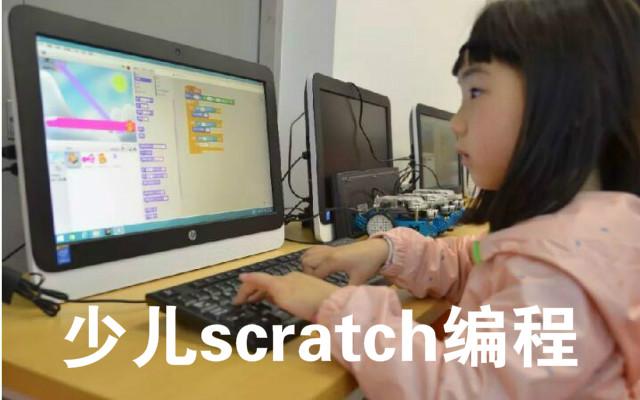 少兒scratch編程