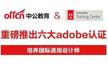 Adobe认证培训班