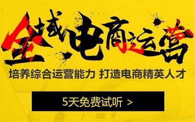 南昌电商运营培训班