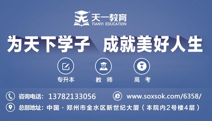 郑州天一专升本教育