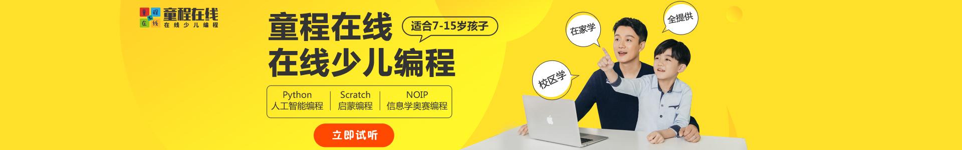 杭州童程在線少兒編程培訓