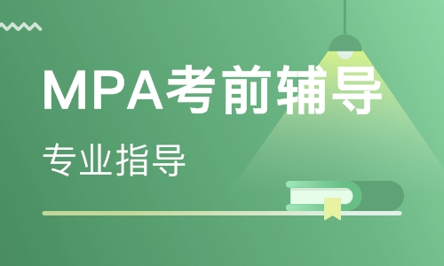 方引MPA公共管理碩士