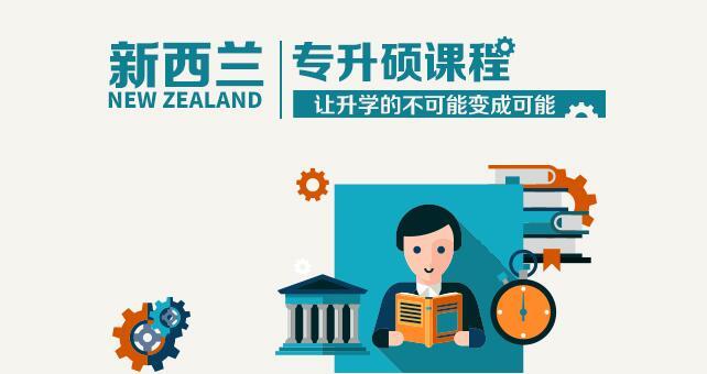 新西蘭留學申請項目