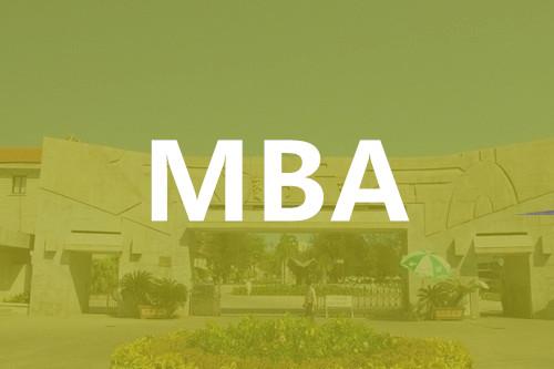 方引教育-MBA課程