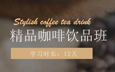 精品咖啡飲品班