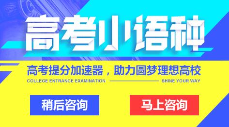 高考日语培训班