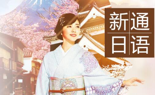 日语训练班