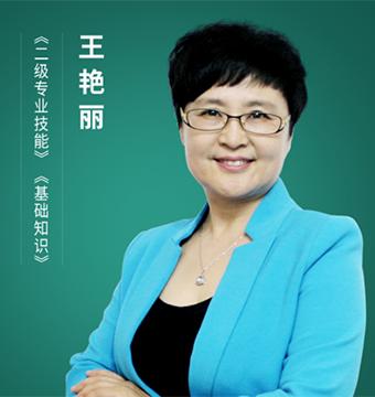 健康管理師講師-王艷麗
