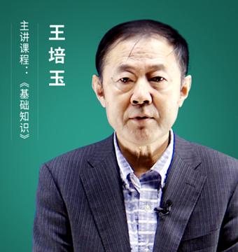健康管理師講師:王培玉