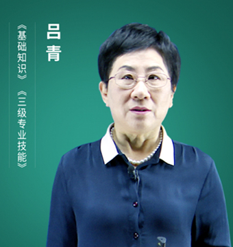 健康管理師講師:呂青
