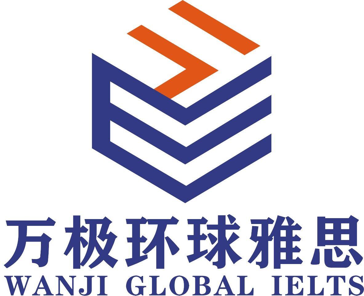 郑州万极环球雅思培训学校