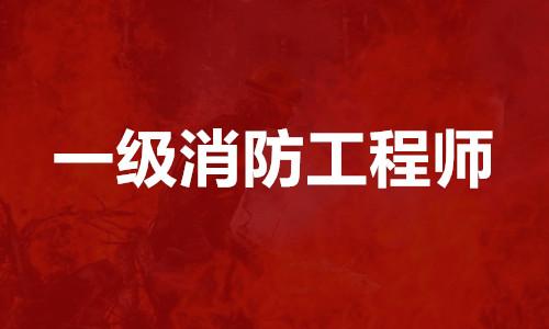重庆一级消防工程师培训