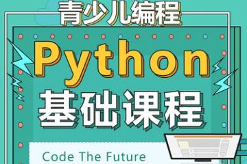 少儿python编程