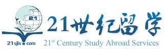 21世紀留學
