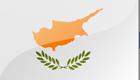 塞浦路斯大学