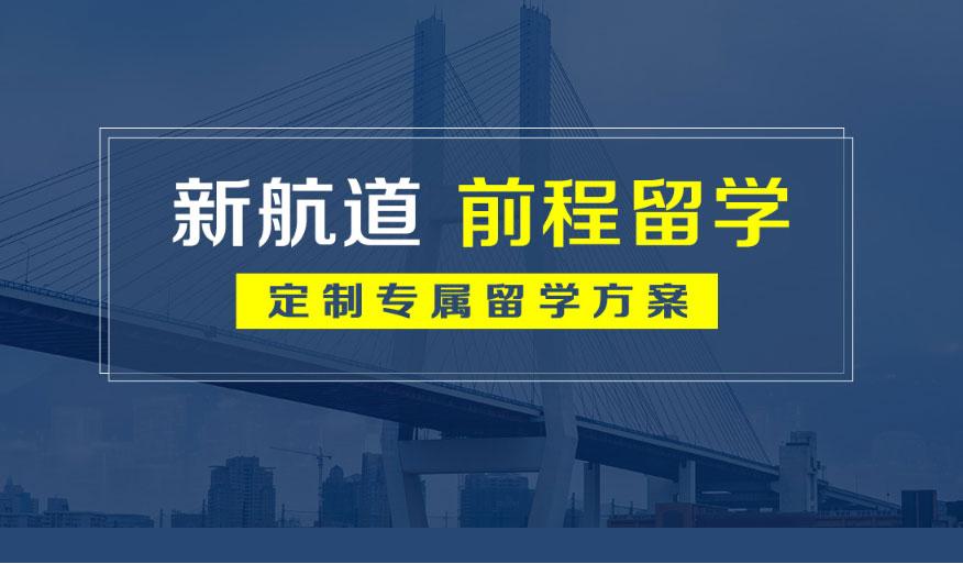 沈阳新航道留学申请