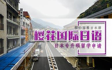 日本專升碩留學申請
