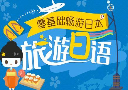 旅游日語課程