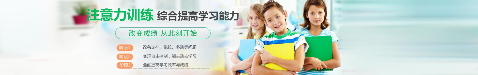 杭州金博智慧注意力培訓學校