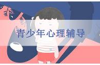 杭州心理辅导培训班