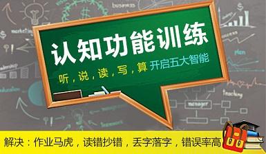杭州认知功能训练培训班